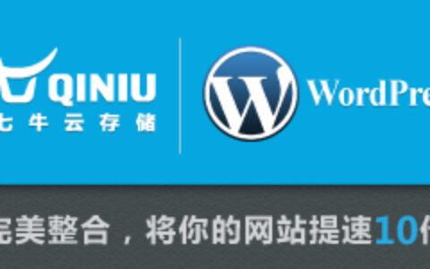 Wordpress开启CDN静态文件加速以及简单配置