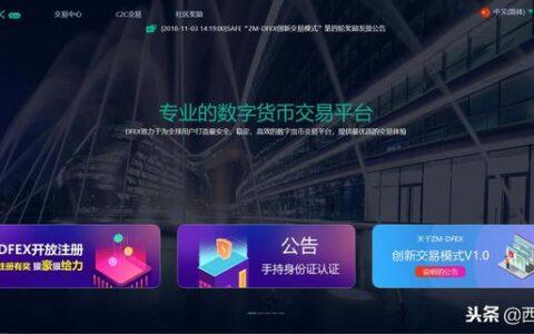 西部数码:DF.com和QB.com斗艳,竞相上线数字资产交易所