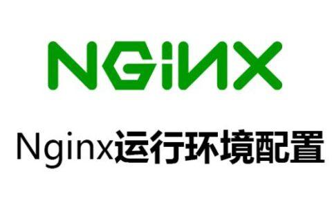 Nginx 服务器负载均衡、热备、动静分离的实现