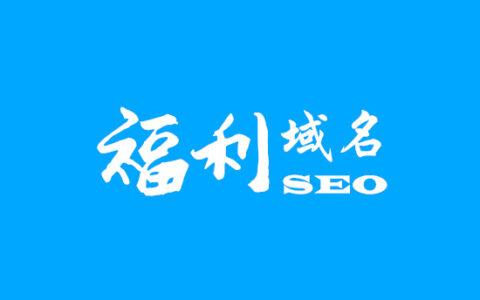 注册了两个福利域名Fuliseo.com跟Seofuli.com