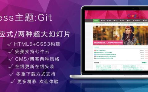 WordPress主题下载:强大的免费WP模板Git主题下载