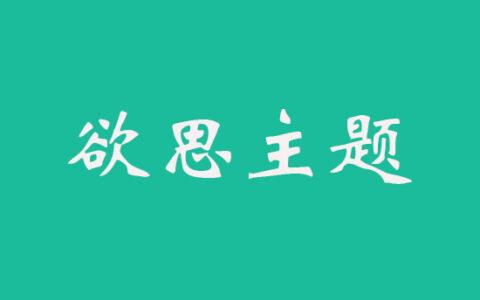 WordPress免费主题下载:欲思主题Yusi1.0 (扁平化+响应式)
