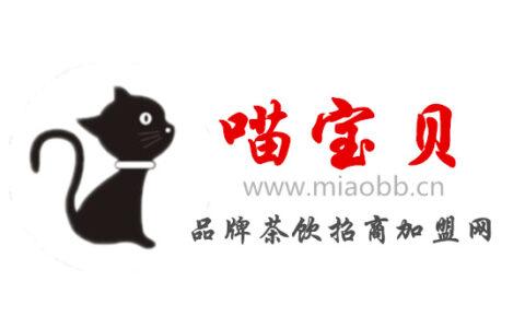 喵宝贝招商加盟网重新对域名进行备案的公告说明