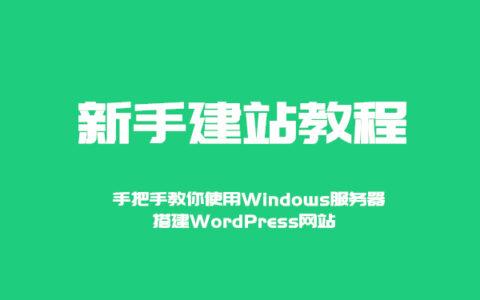 Windows服务器搭建WordPress网站新手教程