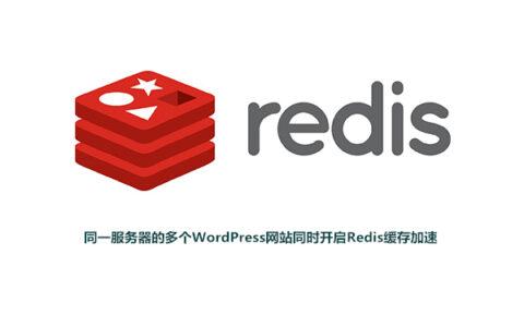 同一服务器下的多个WordPress网站同时开启Redis缓存加速
