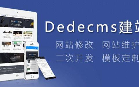 DeDeCms教程:修复织梦Cms网站搬家后数据库报错