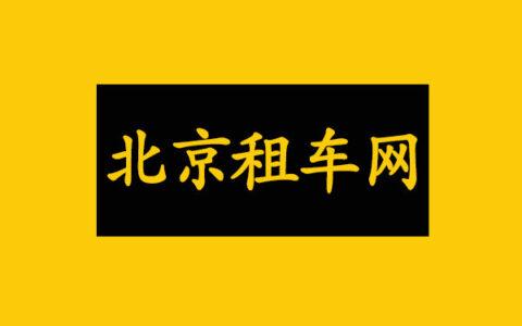 如何快速的搭建一个北京租车网,类似首汽租车的大巴租车