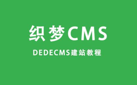 织梦(DEDECMS)移动端图片撑破内容页的完美解决方法