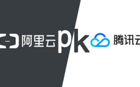 服务器租用丨腾讯云与阿里云值得租用的双核云服务器