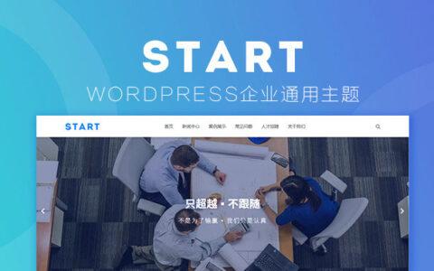 WordPress主题丨WordPress自适应企业站主题Start免费下载