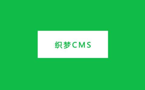 建站程序丨劝用织梦CMS的小伙伴们早日更换其他建站程序