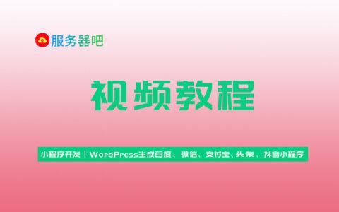 小程序开发丨WordPress生成百度、微信、支付宝、头条、QQ小程序