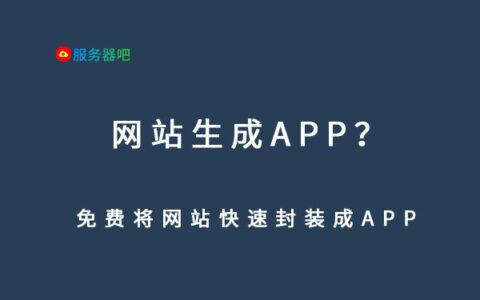 网站封装APP丨教你快速的将网站免费封装成APP