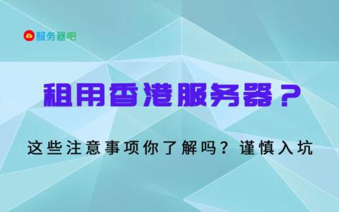 租用香港服务器?这些注意事项你了解吗?谨慎入坑