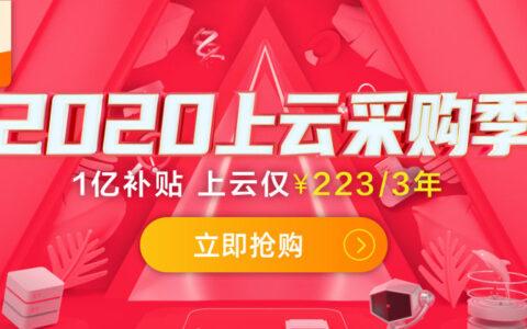 阿里云香港轻量应用服务器与ECS服务器远程连接
