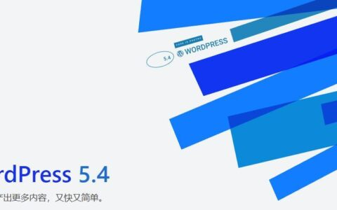 WordPress 最新版下载地址,WordPress 5.4 官网下载