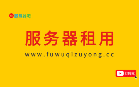 香港裸金属服务器租用的特性注定是用户的首选