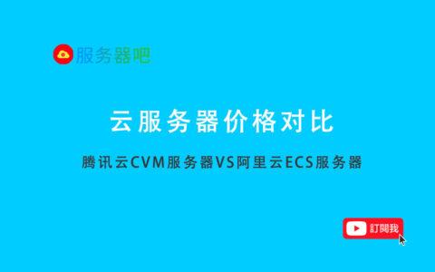 云服务器丨腾讯云CVM服务器与阿里云ECS服务器价格对比