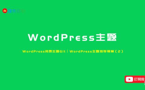 WordPress主题丨极客公园的Git主题_WordPress免费主题视频(2)