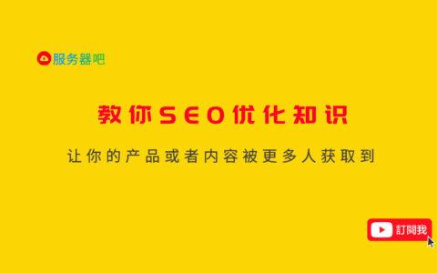 SEO优化系列视频图文教程第三讲:站内优化之TDK与关键词