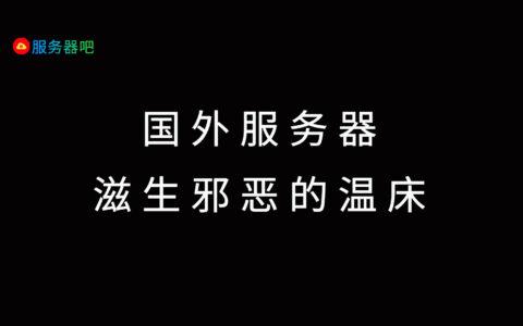 香港服务器与国外服务器,这些服务器就是滋生邪恶的温床