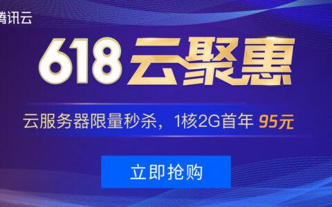 腾讯云618云服务器租用活动,8核16G云服务器一年仅需1488
