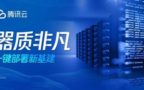 """腾讯云正式推出了全新一代的云服务器""""星星海SA2"""""""