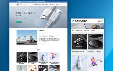 WordPress主题丨新主题的ZING-PRO企业站主题_WP网站模板