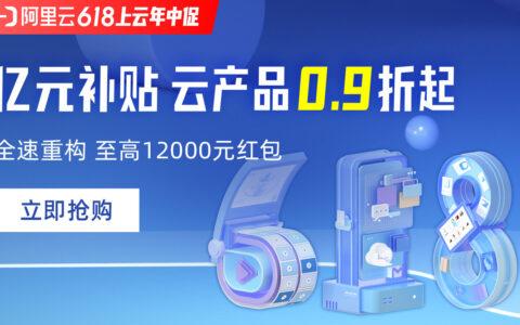 阿里云服务器丨阿里云2020年618年中大促,云服务器91元1年起