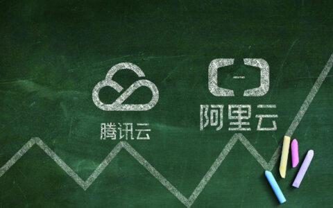 2020年七月服务器租用推荐,阿里云与腾讯云服务器