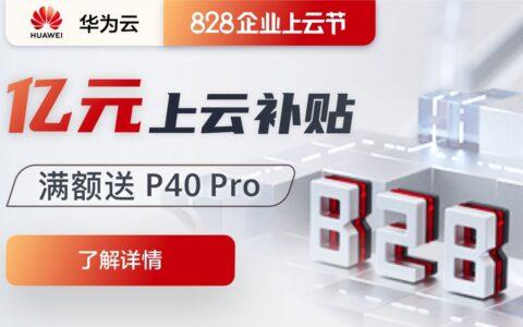 华为云丨企业用户选服务器云空间满额送华为手机P40