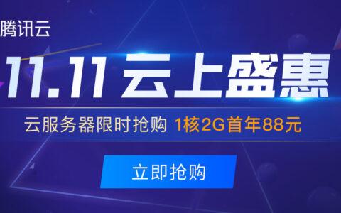 腾讯云双十一活动丨多款云服务器新用户专享便宜秒杀