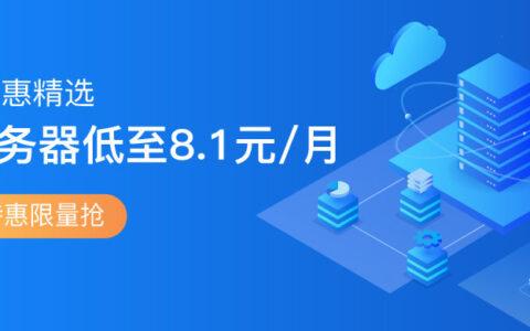 新用户通过云小站特惠活动租用价格便宜的阿里云服务器