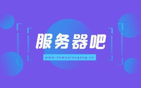 hostease香港服务器好不好?为何我将网站搬到了必盛互联