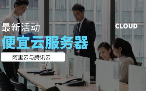 最新活动丨阿里云上云采购季与腾讯云新春采购节