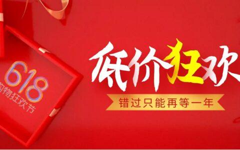 618大促活动:阿里云与腾讯云服务器便宜推荐