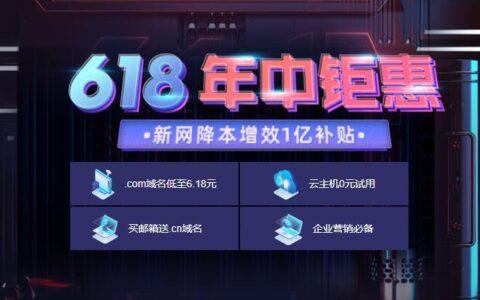 新网618钜惠活动已经开始了,众多云产品底价优惠促