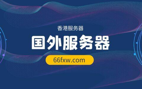 香港服务器丨后悔租用了香港服务器